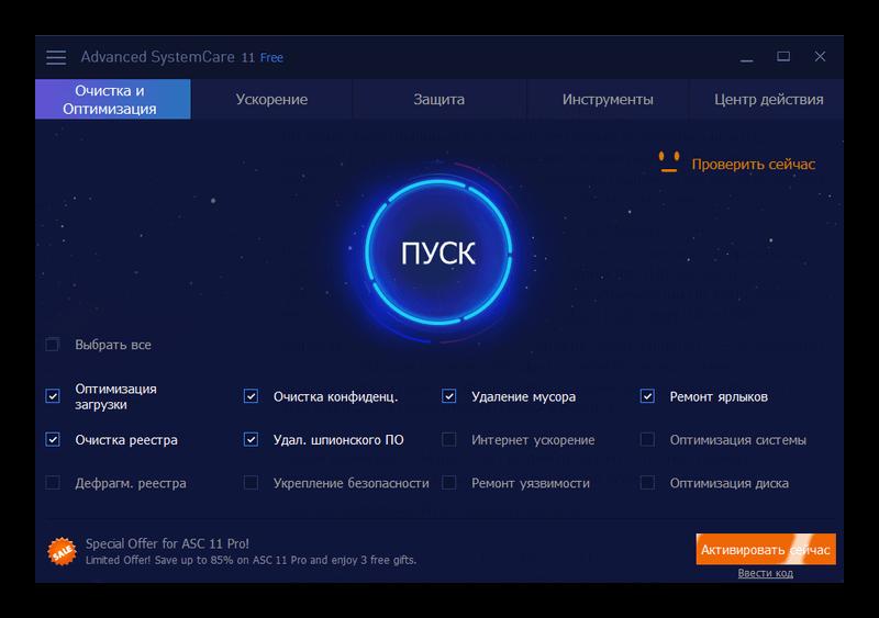 Интерфейс SystemCare