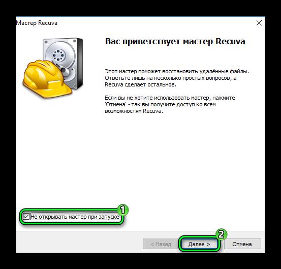 Начало использования Recuva