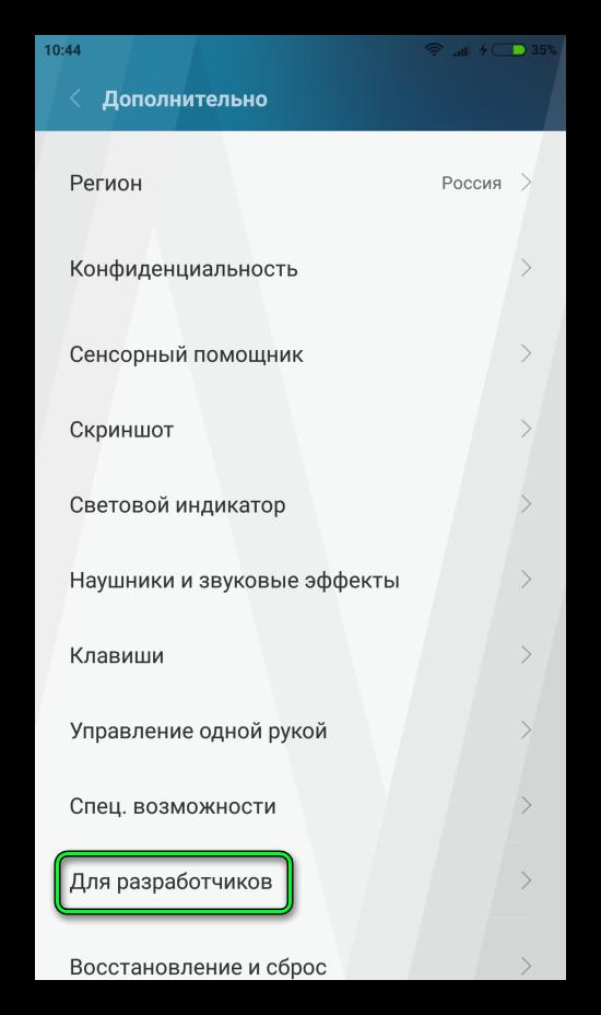 Настройка для разработчиков Android