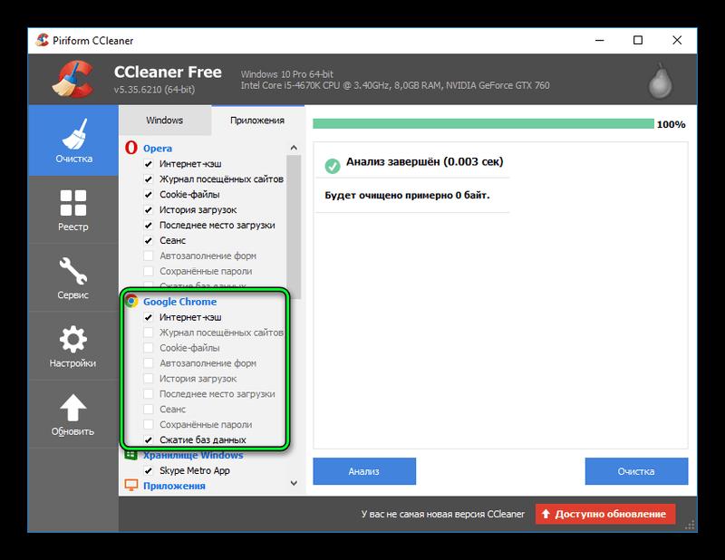 Настройки чистки браузера Google Chrome CCleaner