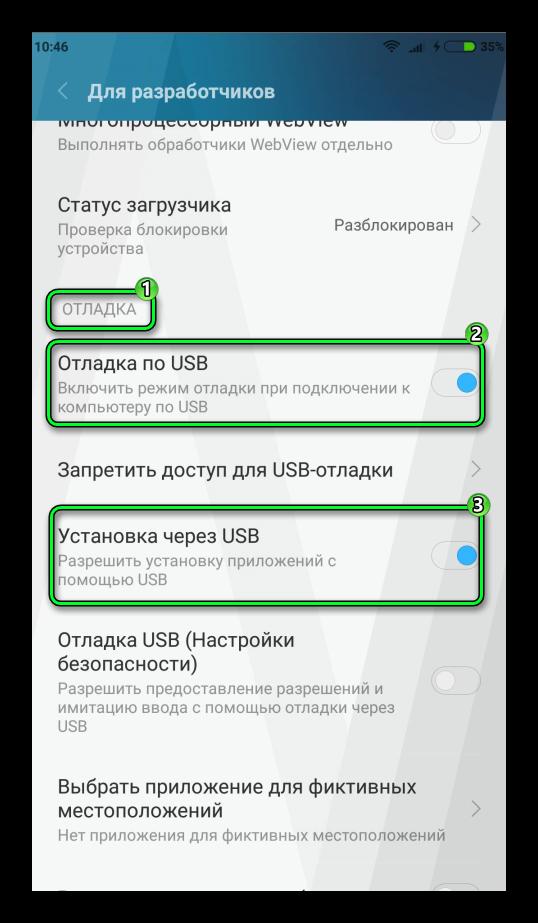 Настройки отладки Android