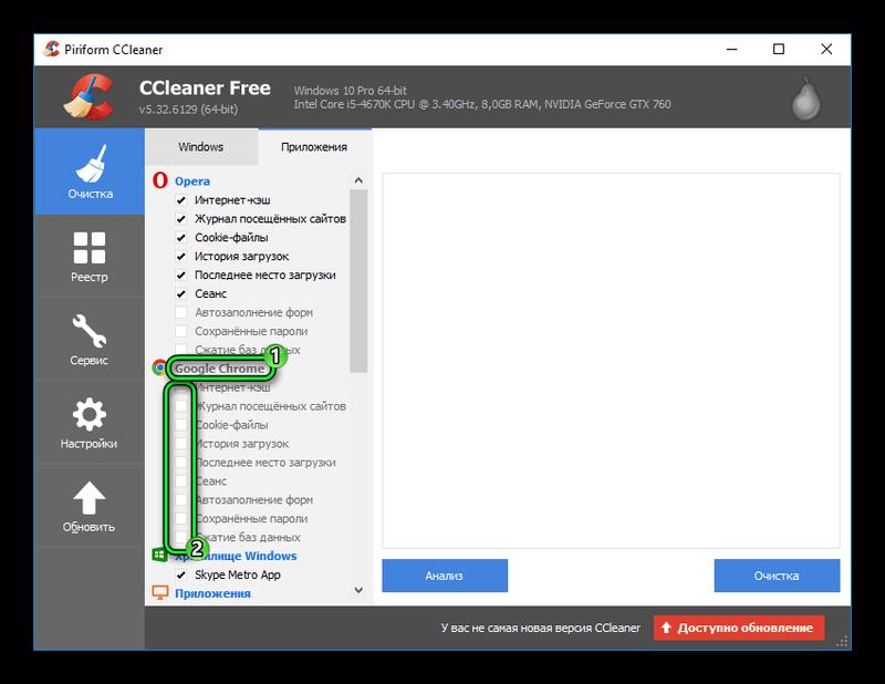 Отключение очистки браузера CCleaner