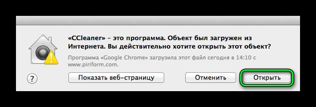 Предупреждение безопасности Mac OS
