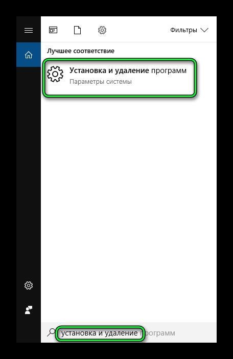 Установка и удаление программ через поиск Пуска
