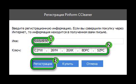 Ввод данных CCleaner Professional