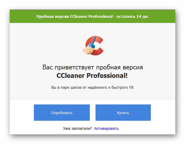 Выбор пробной версии CCleaner Professional