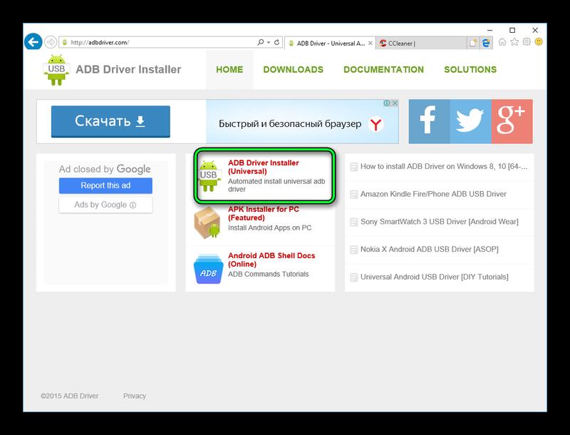 Загрузка ADB в браузере