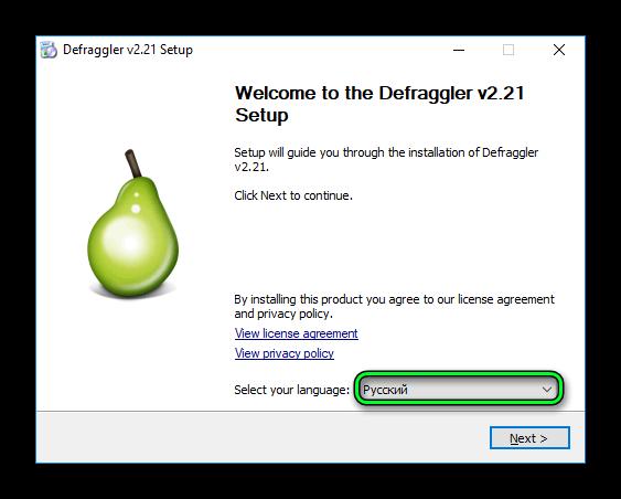 Запуск инсталляции Defraggler