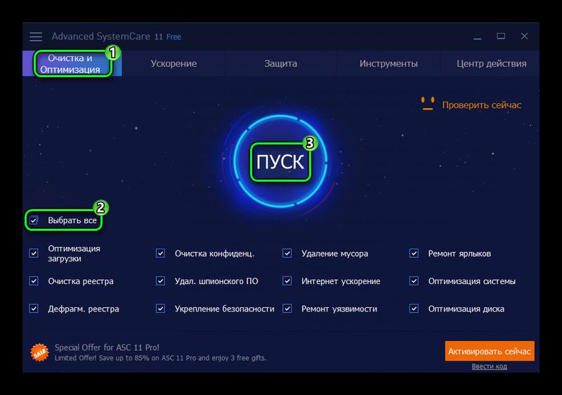 Запуск оптимизации SystemCare