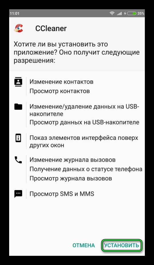 Запуск установки Android